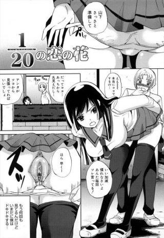 【エロ漫画】放課後にクラスメイトと制服着衣のまま中出しセックスしちゃうク ラス一の美人な巨乳JK!!【シュガーミルク エロ同人】