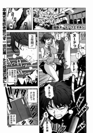 【エロ漫画】ヌードデッサンをするという約束を果たす為に卒業式を終えた男子 は女教師に頼み込むw【フエタキシ エロ同人】