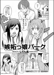 【エロ漫画】JK二人に告られたモテ男が3Pセックスでおまんこにザーメンぶ ちまける!!【しでん晶 エロ同人】