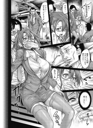 OLさんが男達にレイプされて…←実はこの雌○○だったんですww【エロ漫 画:ヤッて姉妹ました:おかゆさん】