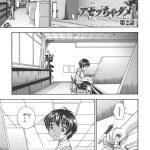 【エロ漫画】寝ている男の子の近くで机で角オナしちゃうも見られてしまうw【 フクダーダ エロ同人】