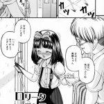 【エロ漫画】隣に住んでいる盲目のロリ少女に懐かれてパンツ見せてきたのでチ ンポ止まらなくなっちゃったw【KEN エロ同人】