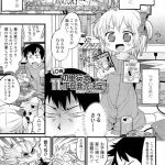 【エロ漫画】ロリ顔JSと近所の学生アキは体が入れ替わってしまう!【ガ ビョ布 エロ同人】