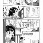 【エロ漫画】小学校の用務員代行のロリコンお兄さんは眼鏡っ子JSに植物 の育て方をエッチな実演で教えてしまうw【いさわのーり エロ同人】