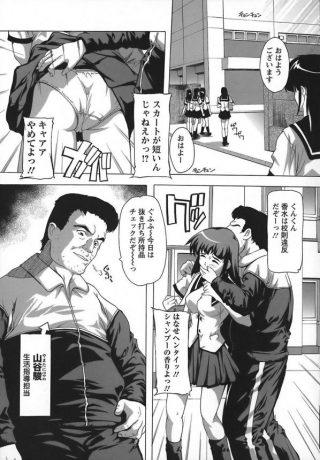 【エロ漫画】女子校生が学校にバイブやローターを持ってきているのを先生にみ つかって呼び出されフェラさせられて制服のまま中出しセックスされちゃいます 【奈塚Q弥 エロ同人】