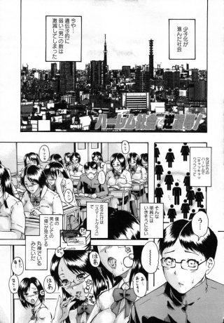 【先っちょだけエロ漫画】少子化が進み男の数が圧倒的に少なくなってしまった 時代では女の子がおまんこ広げて先っちょだけと申し込んでくるwww【エロ同 人誌情報館 30枚】