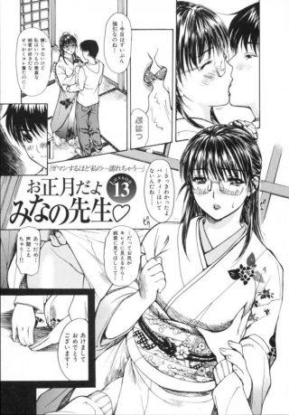 【エロ漫画】着物姿の巨乳眼鏡っ子先生が生徒とラブラブエッチしてるよ【MG ジョー エロ同人誌】