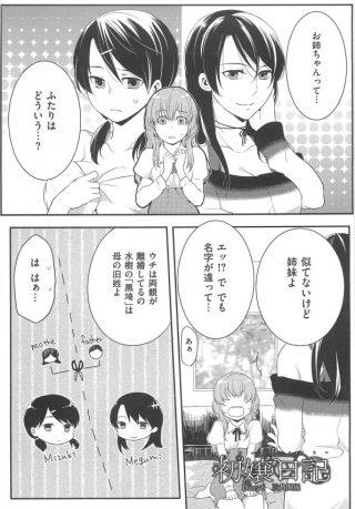 【エロ漫画】巨乳姉妹と女装男子が3P乱交エッチしちゃってる〜【紅威ヨル  エロ同人】