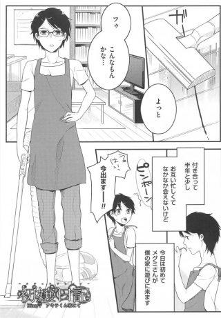 【エロ漫画】巨乳のおねえさんが女装男子とラブラブエッチしちゃってるお【紅 威ヨル エロ同人】