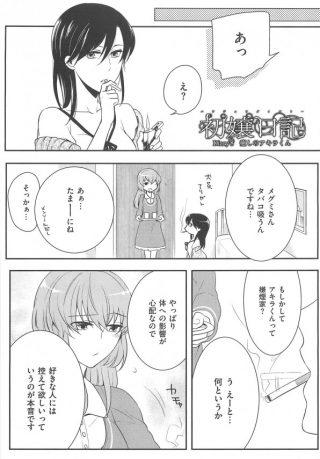 【エロ漫画】エッチぃお姉さんが女装男子に中出しのセックスさせまくるよ【紅 威ヨル エロ同人】