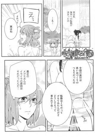【エロ漫画】女装男子が巨乳のお姉さんとラブラブエッチしてるよ〜【紅威ヨル  エロ同人】