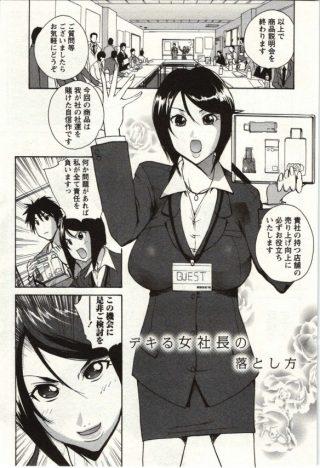 【エロ漫画】巨乳お姉さんの女社長は性欲も人一倍!【kita=ざる  エロ同人】