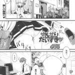 【エロ漫画】今日は約束の日で先生の家に来た貧乳のセーラー服JK、先生 はお仕事で構ってもらえず構ってアピールをする【すいひ エロ同人】