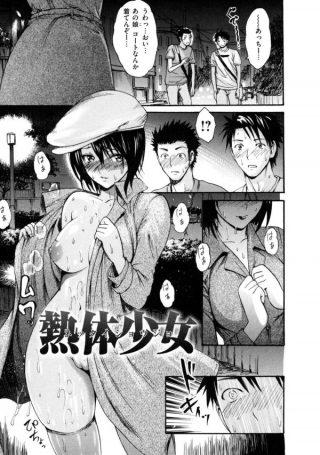 【エロ漫画】露出狂の女の子が現れいきなり目の前でマンコくぱぁぁぁってしち ゃって…【いーむす・アキ エロ同人】