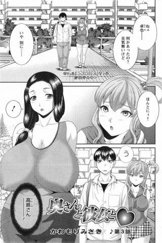 【エロ漫画】隣人の若い男に強引に陵辱セックスされた熟女の爆乳人妻【かわも りみさき エロ同人誌】
