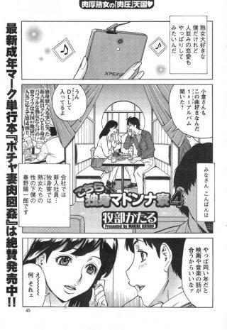 【エロ漫画】熟女好きの男が若い巨乳の女の子とホテルで熟女が見てる前でエッ チしちゃって…【牧部かたる エロ同人】