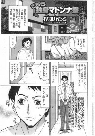 【エロ漫画】熟女好きの男が巨乳のお姉さんたちと3Pエッチしちゃって …【牧部かたる エロ同人】