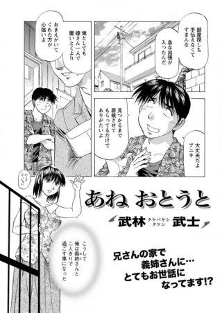 【エロ漫画】居候の義弟が義姉さんのひとりエッチしてるとこ見ちゃって寂しく させてる兄貴の代わりに…【武林武士 エロ同人】
