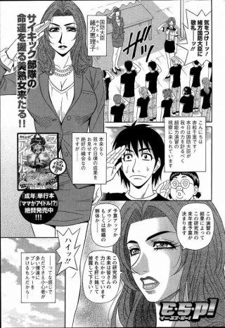 【エロ漫画】超能力を使える青年たちが熟女に能力を使いエッチな気分にさせ4P だよ!【尾崎晶 エロ同人】
