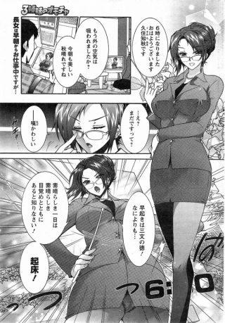【エロ漫画】芸能3姉妹に朝っぱらからエッチさせられたり!【ほんだありま  エロ同人】