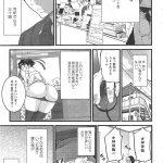 【エロ漫画】目が覚めたら巨乳女子大生の布団になってて・・・!【大石中二  エロ同人】