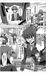 【エロ漫画】「これからはエコの時代なのよ!!」ってガミガミ言ってくる幼馴 染のJKに俺の自家発電見られて(笑)【しんしん エロ同人】
