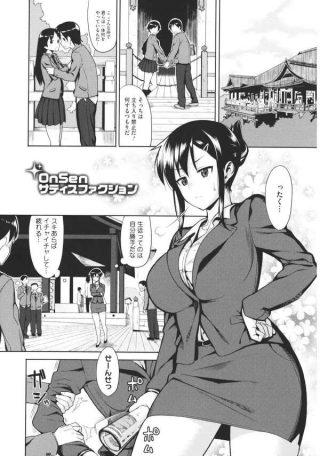 【エロ漫画】修学旅行で女教師が温泉に入っていると男性生徒が入って来てパイ ズリしちゃう!【らんち エロ同人】