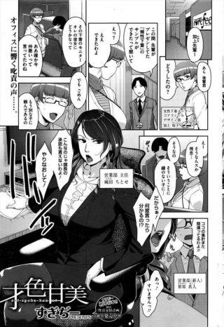 【エロ漫画】ミスした新人を叱責する女主任、サンプルの補正下着の影響か身体 が火照ってきて…誰もいない資料室に駆け込みオナニーを始める主任…【すぎぢ ー エロ同人】