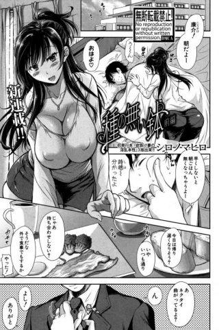 【エロ漫画】旦那が子供作れない身体な爆乳人妻は「精子提供マッチング」を利 用する。【シロノマヒロ エロ同人】