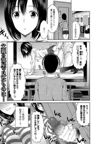 【エロ漫画】娘が彼氏とセックスしてるところを盗撮していた父親が本性を現し て近親相姦レイプする!【タマイシキネ エロ同人】