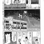 【エロ漫画】学校の宿直室に同じ布団で男子と寝ることになったJKが全裸で布 団に入ったら…【ジョン・K・ペー太 エロ同人】