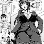 【エロ漫画】巨乳上司が実はドMで部下の彼氏と青姦調教エッチwww【R 言 エロ同人】