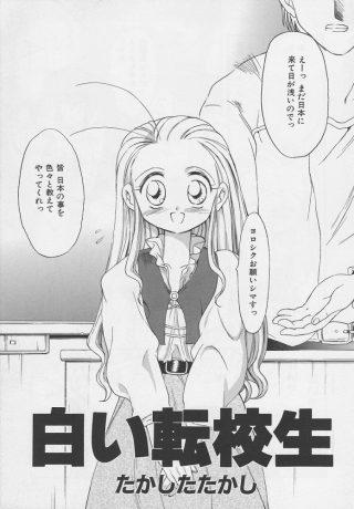 【エロ漫画】ハーフの美少女メリナはロリコン男とJSたちが乱交するたまり場 に連れて行かれると…【たかしたたか エロ同人】