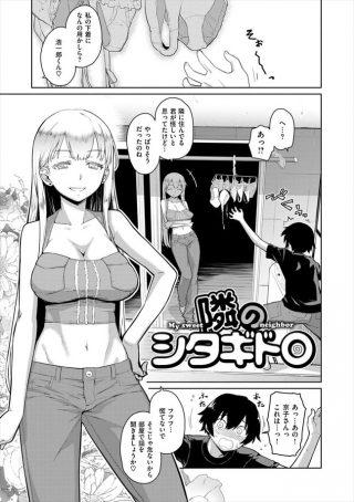 【エロ漫画】隣に住んでる巨乳お姉さんの下着を盗んでたら本人にバレちゃって 尋問される少年www【てりてりお エロ同人】