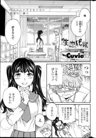 【エロ漫画】彼女の部屋に行くと巨乳のお姉さんが入ってきて痴女られる【Cuvi e エロ同人】