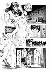 【エロ漫画】自称オッパイマイスターの男子が文化祭前日にサボってたら爆乳JK の美雪が…【シロタクロタ エロ同人】