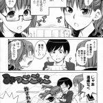 【エロ漫画】女二人男一人の三つ子だと思ってたら男だけ養子でハメてしまう【 愛染五郎 エロ同人】