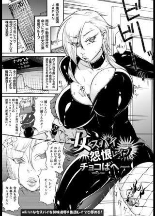 【エロ漫画】産業スパイの金髪巨乳美女が、報復を決意した企業に捕らえられ、 凄まじいリンチを受け専属肉便器となり…。【チョコぱへ エロ同人】