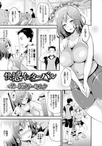 【エロ漫画】ダイエットためにエッチなレッスンを受けちゃってる巨乳人妻が4P セックスww【シュガーミルク エロ同人】