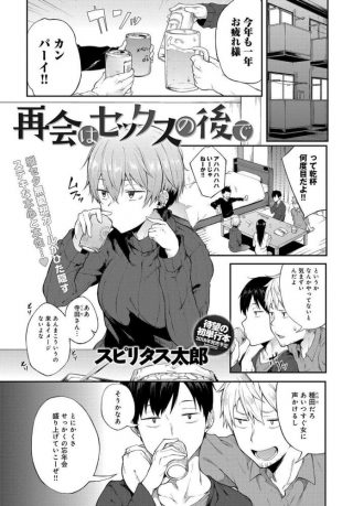 【エロ漫画】大学生の中村はトイレでJDと中出しセックスして、やっとで童貞を 卒業するが…【スピリタス太郎 エロ同人】