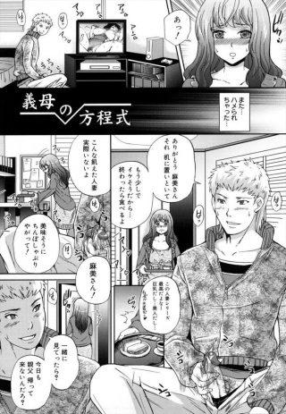 【エロ漫画】人妻は再婚相手の息子の真人に犯されると…【シュガーミルク  エロ同人】