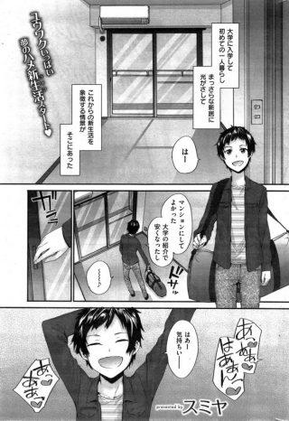 【エロ漫画】隣のお姉さんの喘ぎ声が気になって仕方ない青年がある日誘惑され て…【スミヤ エロ同人】