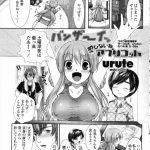 【エロ漫画】巨乳娘が幼馴染の兄弟と3Pセックスで2穴突かれてる!【u rute エロ同人】