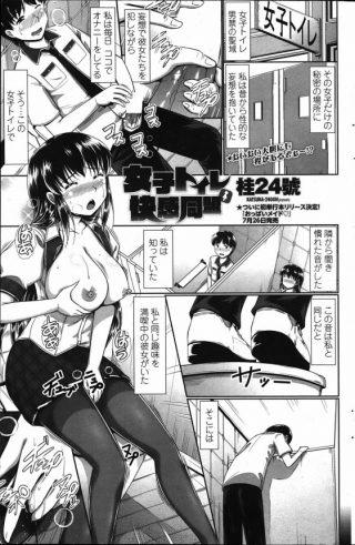 【エロ漫画】学校の女子トイレでオナニーしてる男女が共通の趣味と持つ仲間の よしみ、ってことで一緒にオナニーしてたらセックスに発展【桂24號  エロ同人】