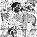 【エロ漫画】ショタの管理人は住人の爆乳美女の凛や双子のJKたちにデカマラ を弄ばれて・・・【タカハシノヲト エロ同人】