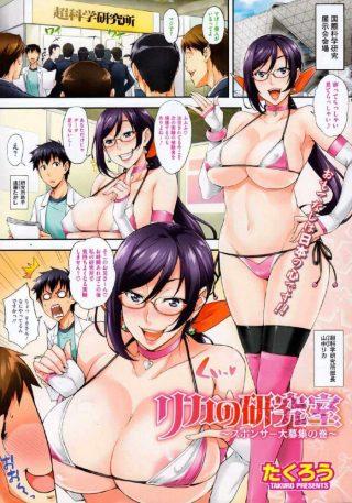 【エロ漫画】眼鏡っ子のリカは大学の新入生を爆乳で悩殺してゲットすると…【 たくろう エロ同人】