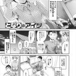 【エロ漫画】上京して隣同士になった男友達と毎日のようにつるんでたんだけど 実は可愛い巨乳な女の子だった件ww【シロタクロタ エロ同人】