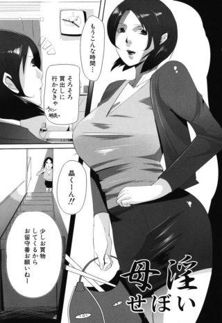 【エロ漫画】爆乳母の脱いだ下着を身に着けてオナニーする息子を、忘れ物を取 りに戻った母親が見てしまう。【せぼい エロ同人】