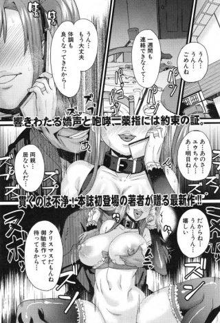 【エロ漫画】恋人になった彼との初心な純愛と淫らな先生の雌豚の私…キメセク 調教で自我崩壊していく巨乳JK!【ちもさく エロ同人】