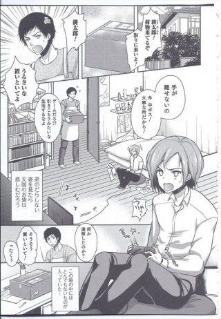 【エロ漫画】女体化した耕太郎は寝ている間に爆乳とパイパンおマンコを触って きた兄と…【ダイナマイトmoca エロ同人】
